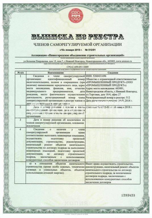 Выписка из реестра членов саморегулируемой организации сторона один